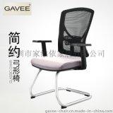 GAVEE弓形电脑椅 办公椅 会议椅 家用网椅学生椅固定脚椅书座椅