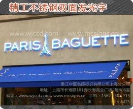 上海不锈钢发光字制作-精工不锈钢背发光字-不锈钢led背发光字
