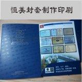 供應封套定製印刷 文件封套印刷 個性封套印刷