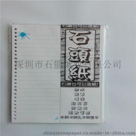 120g防水撕不烂纸 可用于印刷 笔记本标签 手袋 画册 地图