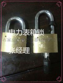 纯铜电力表箱锁的价格、图片,石家庄金淼电力器材有限公司生产