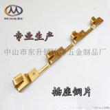 外贸插座配件英规系列2-8位火零线五金铜片