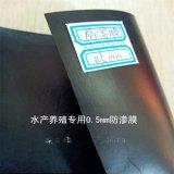 厂家直销 华龙0.5mm防渗土工膜