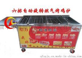 六排节能燃气摇滚烤鸡炉