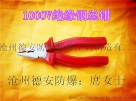 """电工专用耐高压绝缘工具150mm-6""""绝缘克丝钳"""