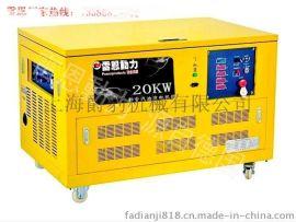 20KW超静音汽油发电机 小型三相工业发电机