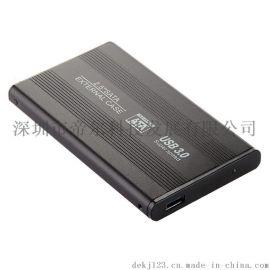 2.5寸USB3.0高速移动硬盘盒 **性价比 工厂直销