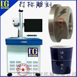 激光打标机,20W光纤打标机,30W激光雕刻机;非金属激光打标机;东莞激光打标机