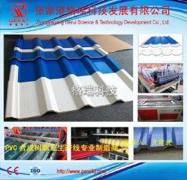 张家港PVC塑料隔热瓦,树脂瓦设备机器生产线