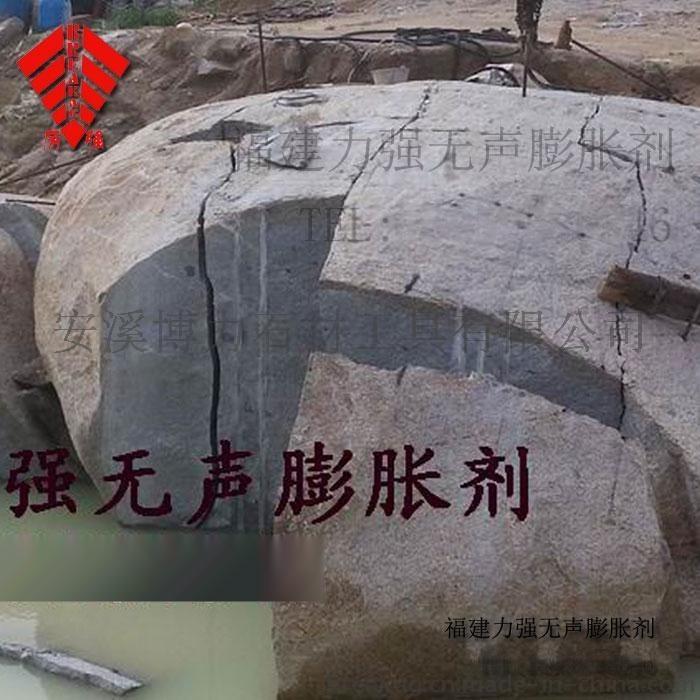 无声膨胀剂 龙岩无声膨胀剂 龙岩无声破碎剂厂家