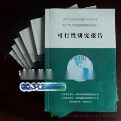广州代编写小家电项目可行性研究报告