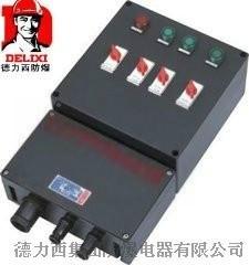BDMX8050防爆防腐配电箱厂家批发价格
