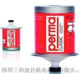 自动注油器=perma红瓶铁罐的