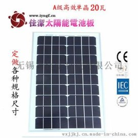 佳潔牌20W單晶太陽能電池板