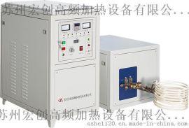 宏创高频焊机,用于分液头焊接,压缩机筒体焊接等