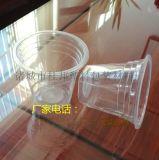 生产定制250ml透明pp塑料杯
