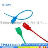 盈力牌封条 标识封条扎带 运输塑料封条 一次性塑料封条YL-S360