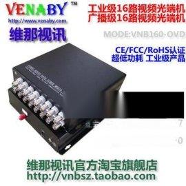 工业级16路视频光端机/广播级十六路视频光端机/**光端机/防雷