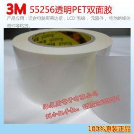 3M 55256双面胶|3M双面胶PET透明色0.05mm厚广东批发