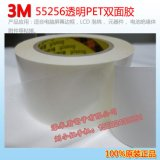 3M 55256雙面膠|3M雙面膠PET透明色0.05mm厚廣東批發