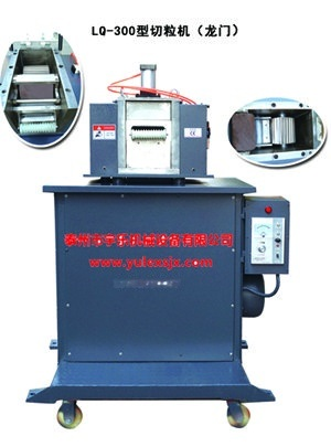 供应深圳切粒机\塑料切粒机\冷切粒机等橡塑机械