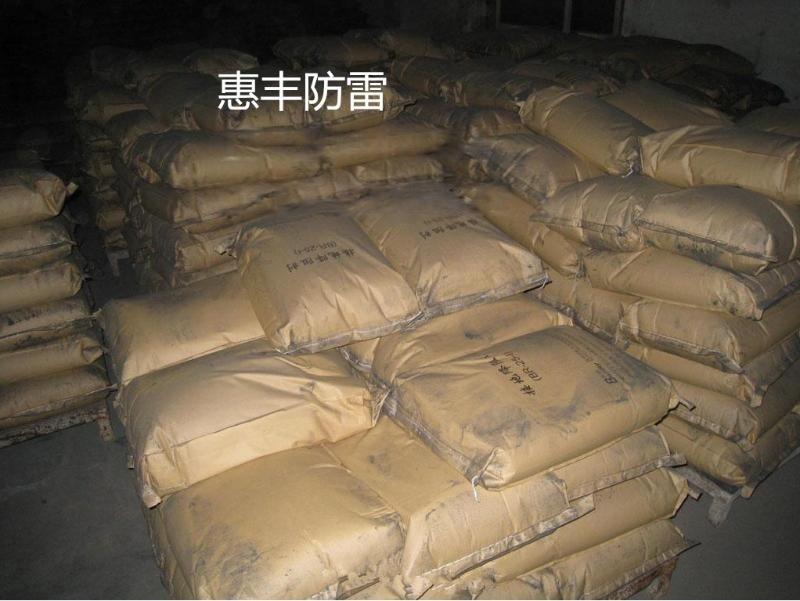 高碳石墨降阻劑 防雷接地降阻劑 惠豐品牌低價銷售