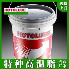 HOTOLUBE【特种高温脂】极压250度耐高温齿轮高温黄油
