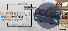 明宇达4路6路8路智能照明控制器生产厂家