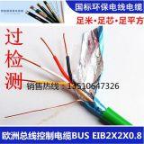 包郵KNX/EIB匯流排BUS控制電纜EIB2x2x0.8電纜智慧開關燈控線200米