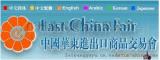 2018年春季上海华东进出口商品交易会展位上海华交会