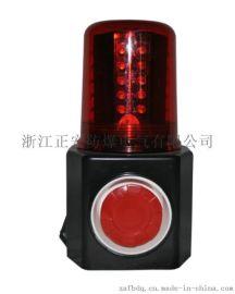 海洋王FL4870/LZ2多功能聲光報警燈