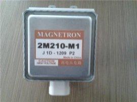 微波设备配件工业微波磁控管