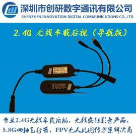 创研2.4G无线车载后视