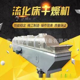 定制无机盐直线振动流化床干燥机 颗粒物料干燥设备 结晶体干燥机