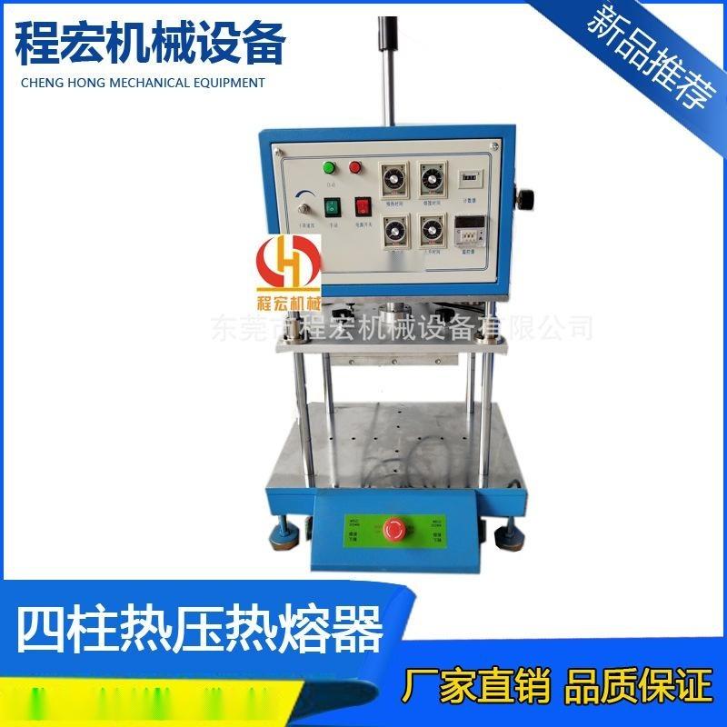 塑膠熱壓熱熔機桌上四柱熱壓熱熔器小件塑膠的鉚接螺母綜合熱熔機