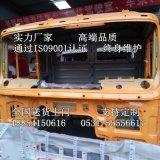 陝汽德龍f3000駕駛室殼子 陝汽德龍f3000駕駛室配件廠家價格圖片