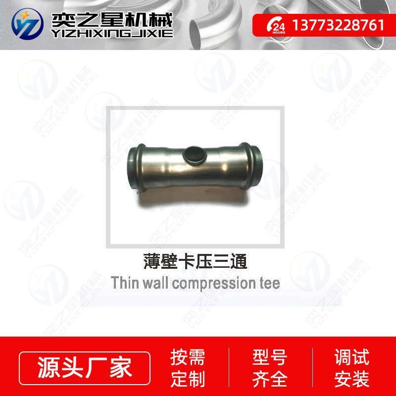 薄壁三通成型机 不锈钢管材自动冲孔机