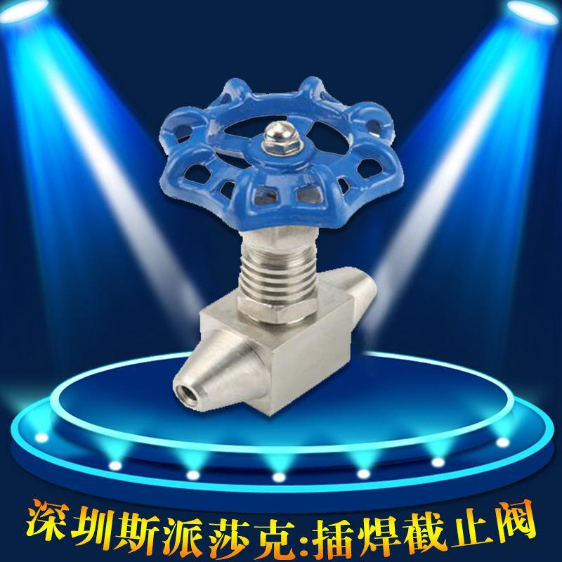 不锈钢304/316GYJ23Y承插焊接对焊超高压截止阀DN10 15 20 3分4分