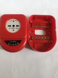 海湾GST LD-8403型消火栓按钮老款