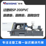 硬質PVC三通、彎管、管件注塑機SP200PVC