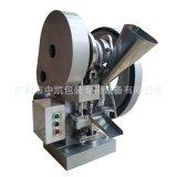 【厂家】食品粉干压片机 小型单冲压片机 芳香片泡腾片自动压片机