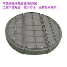 标准304不锈钢丝网除雾器