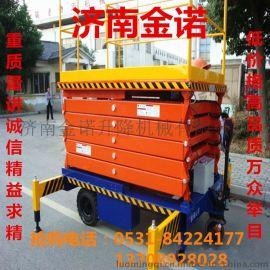 移动式升降机 移动式升降平台 移动式升降货梯 厂家直销
