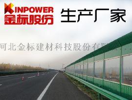 平面高架桥声屏障吸声板 小区隔音声屏障 透明型铁路凹凸声屏障