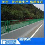 护栏网现货 湖南高速公路防护网 市政工程围栏 邵阳绿化带隔离网
