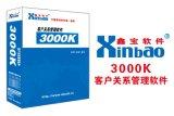 潮州財務對賬鑫寶印務軟體紡織印染業商業通用印刷廠家