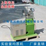 上海諾尼GJJ-0.03/100型實驗室高壓均質機