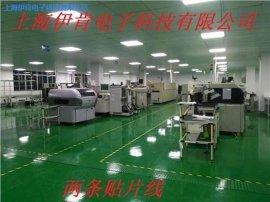 上海smt小批量贴片插件,上海伊肯电子科技有限公司供