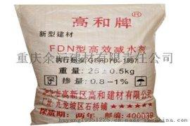 永川供应高效减水剂 缓凝减水剂用法简单 18426490939