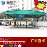 杭州鑫建華定做大型排檔折疊伸縮雨棚戶外遮陽活動倉庫蓬移動燒烤推拉帳篷類
